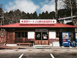 姫路ハートフル観光農園 いちご狩り 画像(3/3)