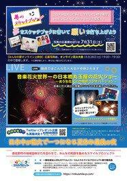 オンライン花火大会 画像(2/2)