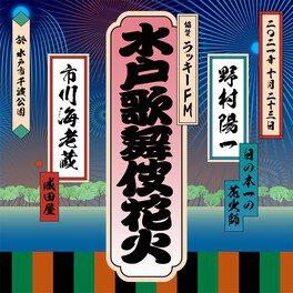 水戸歌舞伎花火 画像(3/3)
