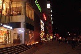 新宿三丁目イーストビルイルミネーション 画像(2/5)