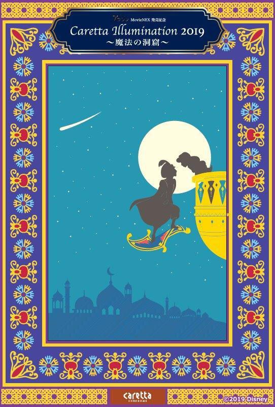 【2020年度開催なし】ディズニー映画『アラジン』MovieNEX 発売記念 Caretta Illumination 2019 アラビアンナイト